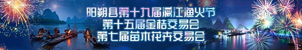 直播预告:第19届阳朔渔火节火热来袭!承包你岁末+新年所有快乐!