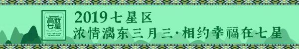直播预告:浓情漓东三月三,相约幸福在七星,八大精彩活动,为你提前探秘!