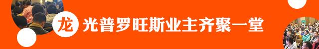 【装修情报局】龙光普罗旺斯的业主集合在万福广场发生了什么?