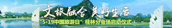 """直播回想:文旅融合 美好生活""""5·19中国旅游日""""桂林分会场启动典礼"""