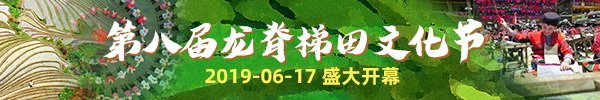 正在直播:第八届龙脊梯田文化节来了,看点多多
