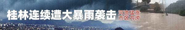直播回顾:桂林连下暴雨河水猛涨,市区多个路段交通中断