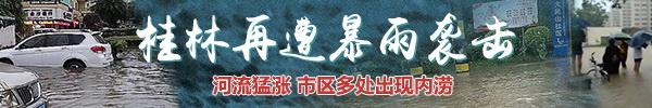 直播回顾:新一轮强降雨又袭击桂林,多条河流超警戒水位,全州永福阳朔灵川等地受灾