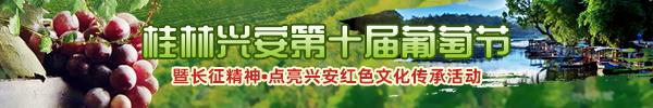 直播预告:2019年兴安第十届葡萄节来咯!24晚火炬晚会明星荟集精彩无限