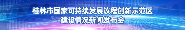 直播预告:桂林市国家可持续发展议程创新示范区建设情况新闻发布会