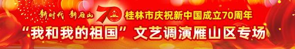 """直播回顾:""""新时代,新雁山""""庆祝新中国成立70周年""""我和我的祖国""""文艺调演(雁山专场)"""
