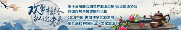 直播预告:第九届桂林国际山水文化旅游节开幕式暨古韵王城观礼仪式