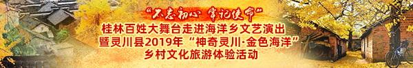 直播回顾:海洋银杏节,美女和你邀约三生三世百里金黄!