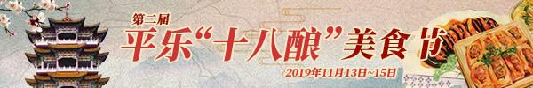 直播预告:桂林平乐十八酿美食节来了!20多项活动承包你的吃喝玩乐购