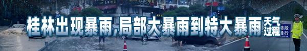 正在直播:桂林遭遇强降雨袭击,兴安、全州等地都涨大水了!