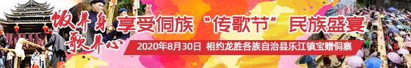 """直播预告:饭养身,歌养心,享受侗族""""传歌节""""民族盛宴"""