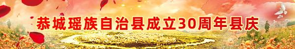 直播预告:恭城9月25日举行30周年县庆活动,精彩纷呈的节目等你来嗨!