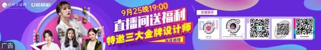 直播预告:9月25日,特邀乐虎国际娱乐手机版3位金牌设计师做客直播间,揭秘装修设计内幕!