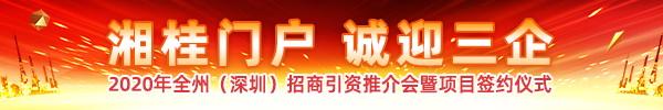 直播回顾:去深圳,招商!2020年全州(深圳)招商引资推介会暨项目签约仪式28日举行