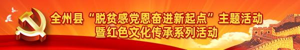 """直播预告:全州县""""脱贫感党恩奋进新起点""""主题活动 暨红色文化传承系列活动"""