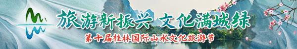直播预告:旅游新振兴 文化满城绿!第十届桂林国际山水文化旅游节开幕式精彩纷呈