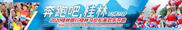 直播预告:奔跑吧,桂林!2020桂林马拉松赛即将激情开跑!