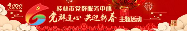 """直播回顾:桂林市党群服务中心""""党群连心 共迎新春""""主题活动"""