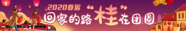 """直播预告:2020春运,回家的路""""桂""""在团圆"""