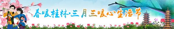 """直播回顾:""""春暖桂林·三月三暖心生活节""""来了!政府发红包,鼓励市民买买买!"""