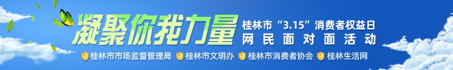 直播回顾:凝聚你我力量! 桂林市市场监督管理局 桂林市文明办 桂林市消费者协会在线与市民朋友们交流,欢迎提问!