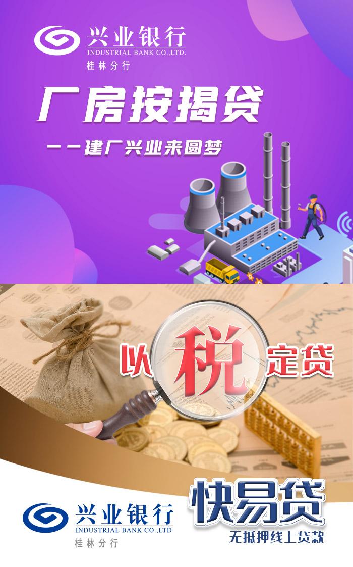 兴业银行桂林分行