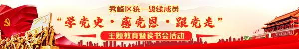 """直播预告:秀峰区统一战线""""学党史•感党恩•跟党走""""主题教育暨读书会活动"""