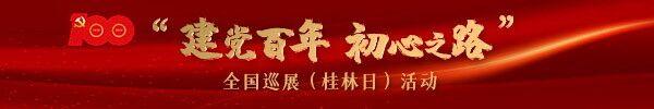 """直播回顾:""""建党百年 初心之路""""全国巡展(桂林日)活动"""