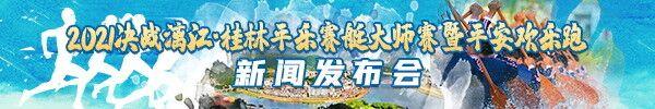 """直播回顾:千名顶尖赛艇运动员6月下旬约战桂林平乐""""一米漓江"""""""