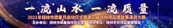 直播预告:2021年桂林市质量月启动暨第二届品牌故事演讲大赛活动9月14日举行