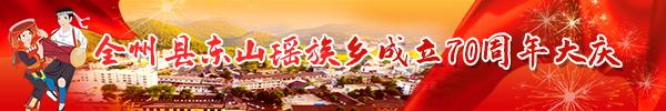 直播预告:万峰青山描不尽 魅力瑶乡入画来——全州县东山瑶族乡成立70周年大庆
