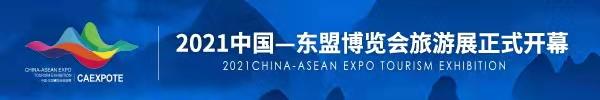 直播回顾:2021365体育官网—东盟博览会旅游展开幕